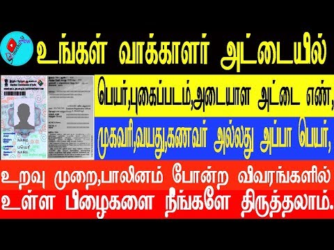voter id name/address/photo/voter id numer/age/dob/gender/relation change online in tamil