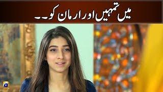 Main Tumhain Or Armaan Ko ...... | Fatima Effendi | Bilal Qureshi
