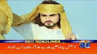 Geo Headlines - 02 PM - 21 January 2018