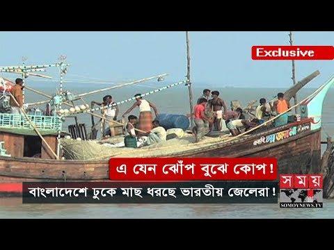 Xxx Mp4 Exclusive বাংলাদেশে ঢুকে মাছ ধরছে ভারতীয় জেলেরা এ যেন ঝোঁপ বুঝে কোপ Somoy TV 3gp Sex