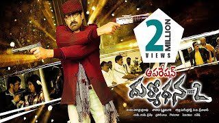 Operation Duryodhana 2- Telugu Full Movie || Jagapathi Babu -EXCLUSIVE