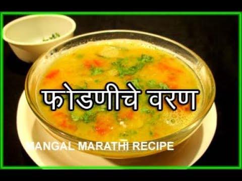 फोडणीच वरण | fodniche varan recipe in marathi