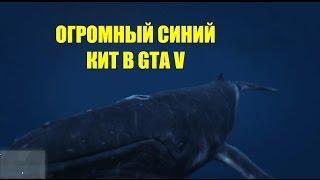 Появляется этот синий кит только на PS4/XBOX One/PC версиях. Поставь лайк, если видео показалось полезным, подпишись на канал, если ещё этого не сделал - тут можно найти много чего интересного =)