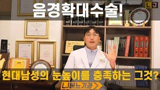 음경확대수술! 눈높이를 충족하는 남성수술 조건? by LJ비뇨기과