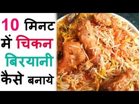 Chicken biryani recipe-चिकन बिरयानी घर पर बनाने की विधि-चिकन बिरयानी रेसिपी-bhagone mai biryani
