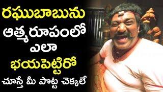 Raghu Babu and Dhanraj Ultimate Comedy Scenes || Telugu Comedy Scenes