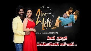 2 hours love movie team chit chat ||Aone Celebrity