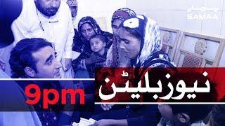 Samaa Bulletin - 9PM - 26 May 2019