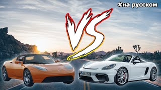 Porsche Boxster Spyder против Tesla Roadster |23.02.2010| (На русском)