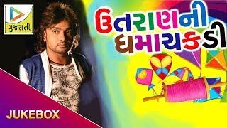 Utrayanni Dhamachakdi | Makar Sankranti Special | New Rohit Thakor Songs | Gujarati Audio Song  |