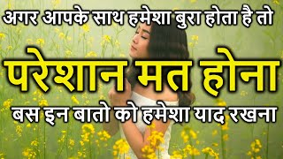 Pareshan Mat Hona - Heart Touching Quotes in Hindi - Life Thought In Hindi - Peace Life Change