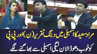 Murad Saeed Best Reply to Hina Rabbani Khar in National Assembly | 13 October 2018