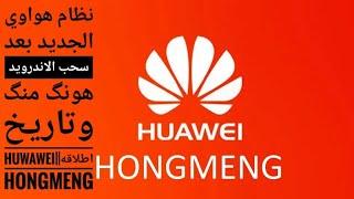 نظام هواوي الجديد بعد سحب الاندرويد هونگ منگ وتاريخ اطلاقه  huwawei HongMeng