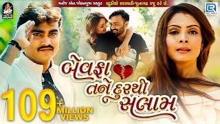 JIGNESH KAVIRAJ - Bewafa Tane Dur Thi Salaam | New BEWAFA Song | FULL VIDEO | New Gujarati Song 2017