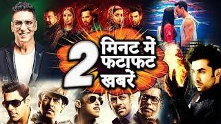 2 Minutes में जानिए Bollywood की फटाफट खबरें | Latest Updates | Upcoming News | Salman | Akshay