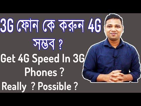 Xxx Mp4 দারুন খবর 3G ফোনে 4G স্পীড । আসলেই সম্ভব Get 4G Speed In 3G Phones Really Possible 3gp Sex