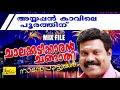 Latest Malayalam Nadanpattukal | Kalabhavan Mani Hits | Chalakkudikkaran Changathi