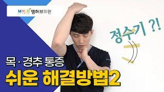 대전도수치료-목통증  완전 쉬운 해결방법!!(대전엠허브의원.라파본TV)