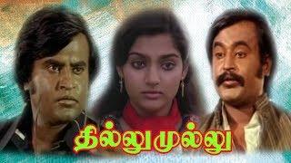 Thillu Mullu Part-1 | Tamil full comedy hit movie | Rajinikanth,Madhavi | K. Balachandar | Visu