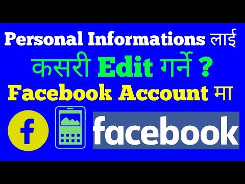 How To Edit Personal Informations in Facebook [In Nepali]