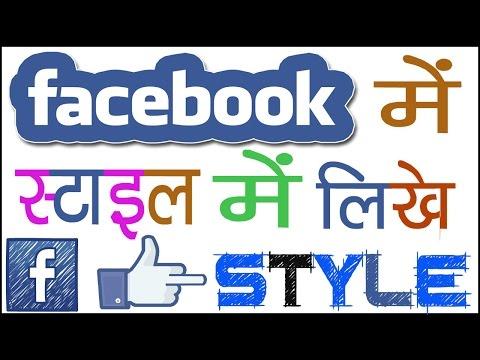 [Hindi - हिन्दी] How to write in Different style fonts on FACEBOOK फेसबुक में स्टाइल में कैसे लिखे
