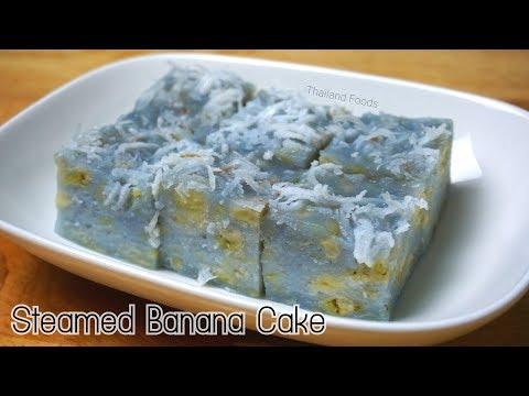 Thai Dessert | Thai Steamed Banana Cake
