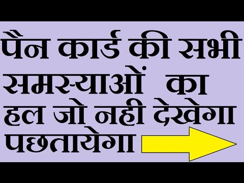 सभीVLE जरूर देखें  all problem solution of pan card | EXTRA TECH WORLD |