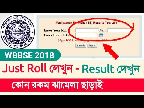 HS Result Check 2018 | How to Check HS Madhyamik result 2018 | উচ্চ মাধ্যমিক রেজাল্ট বের করবো কিভাবে