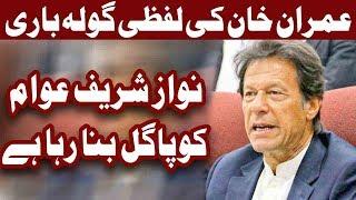 Imran Khan: Nawaz Sharif Is Trying To Manipulate Pakistani People - Express News