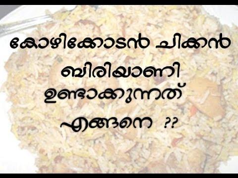 How to make kozhikodan Dum biryani