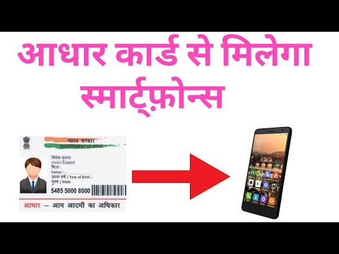 Mi products or phone with adhar card without cash|Adhar card se EMI Par Xiaomi phone purchase kare