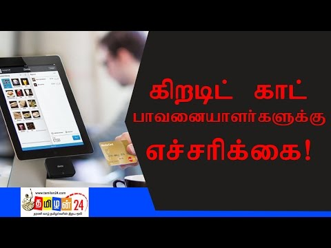 Credit Card Safety tips in Tamil  www.tamilan24.com