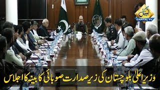 CapitalTV: CM Balochistan chairs Provincial cabinet meeting