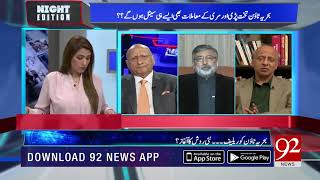 Imtiaz Gul talks about Bahria Town relief from Supreme Court | 22 March 2019 | 92NewsHD