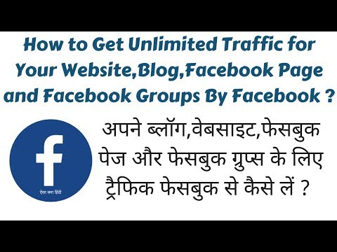 Tips and Trick to Get Unlimited Traffic for Your Website,Blog,Facebook Page/Groups By Facebook ?