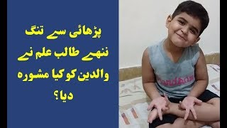 Parhai say Tang Nanhy Talib-e-Ilm nay Waldain ko kiya mashwara diya?