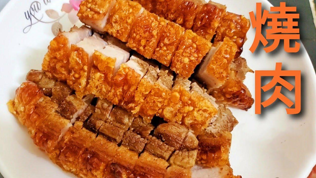 【燒肉】頂級廣式燒肉😋鬆脆可口😍做法簡單易學;喜歡就點個讚哦😊 [Eng/Chi Sub]