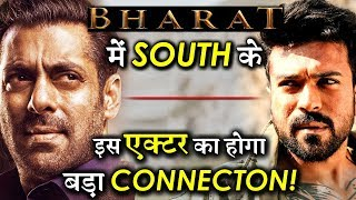South Actor Ramcharan Will Have Strong Connection With Salman Khan's Bharat!