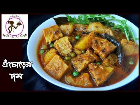 Niramish Echorer Dum Recipe | Echorer Dalna - Bengali Pure Vegetarian Raw Jackfruit
