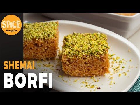 মাত্র ১০ মিনিটে তৈরি সেমাইয়ের বিস্কুট / ক্রিস্পি বরফি | Shemai Barfi | Eid Recipe | Vermicelli Barfi