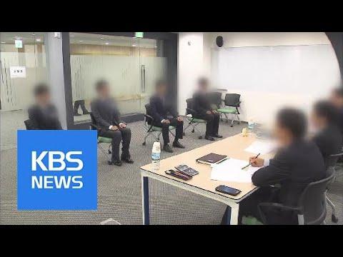 Irregular Hiring Probe | KBS뉴스 | KBS NEWS