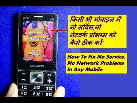 How To Solve No Service,No Network Problem In All Mobile!! नो सर्विस,नो नेटवर्क समस्या कैसे ठीक करें