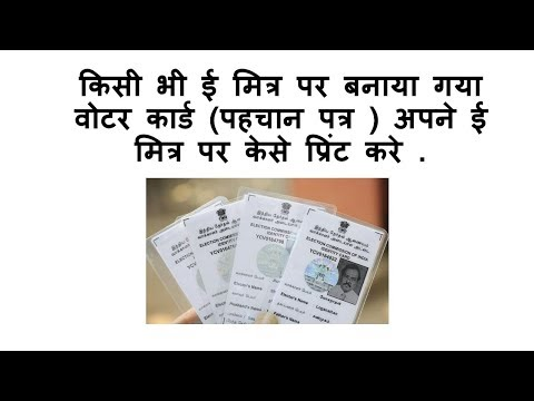 Voter card print check voter id card status find lost voter id no at Emitra and sso portal