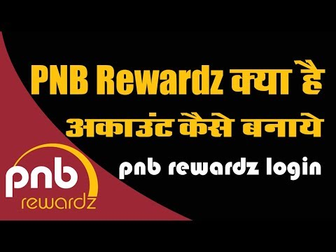 pnb rewardz kya hai   pnb rewardz me account kaise banaye   pnb rewardz क्या है अकाउंट कैसे बनाये