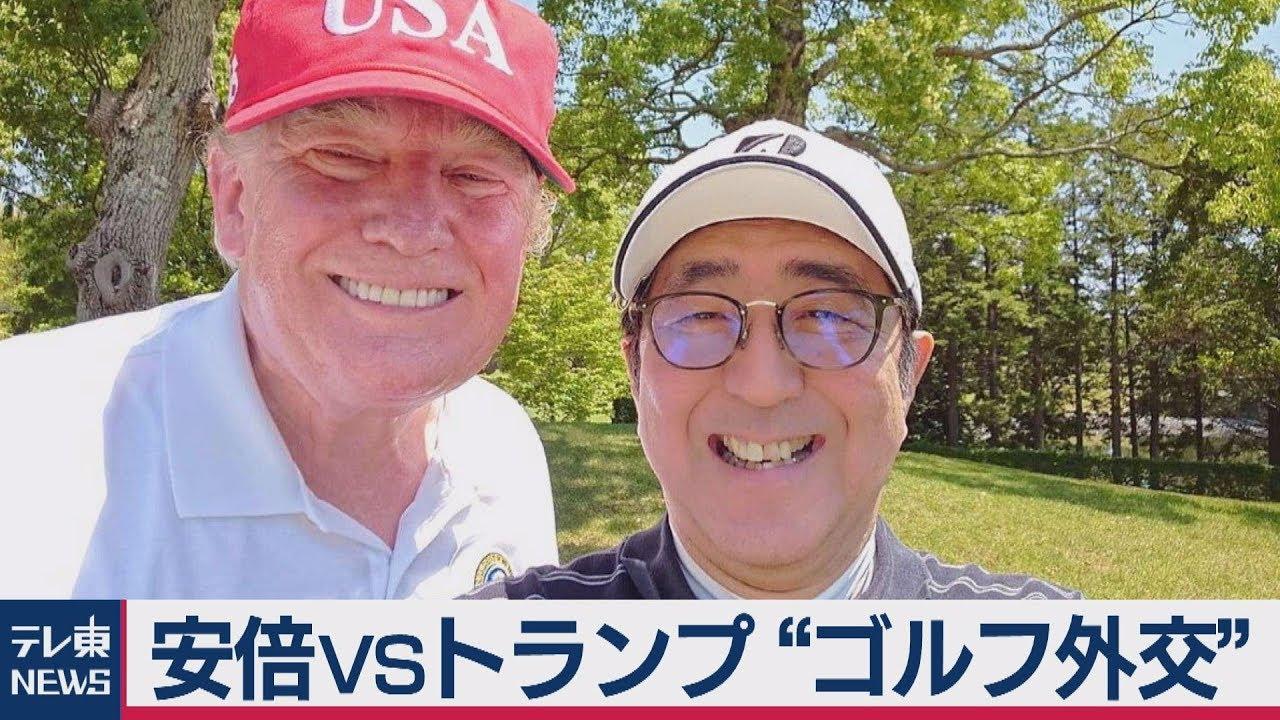 """安倍VSトランプ """"ゴルフ外交"""""""