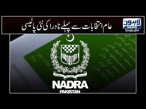 NADRA to launch Mobile Registration Car