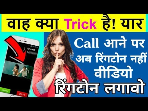 Video Ringtone कैसे लगाये 2018 | How to Set Video Ringtone on Mobile | By Online Tricks And Offers.