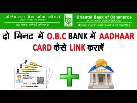 OBC Bank में आधार कार्ड ऑनलाइन रजिस्टर कैसे करें! How To Link Aadhaar Card To OBC Bank