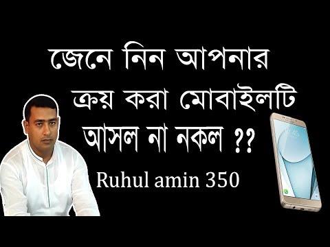 How toTeast Android Mobile I খুব সহজে জেনে নিন আপনার মোবাইল আসল না নকল ? By Ruhul amin 350