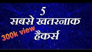 5 Most Dangerous Hackers (Hindi)